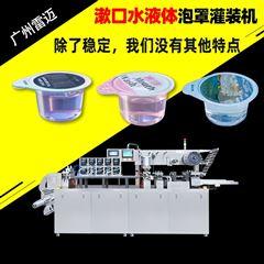 DPP-26012ml一次性使用漱口水生产设备灌装机泡罩机