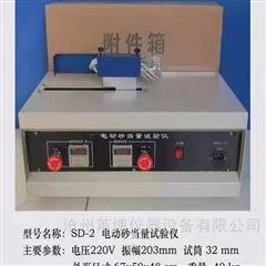 SD-2型电动砂当量试验仪 实验室仪器