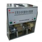 SYZ-1810B全自动石英双重蒸馏器