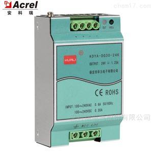 KDYA-DG30-24KKDYA系列开关电源