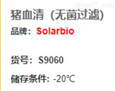 北京索萊宝猪血清S9060