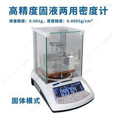 固体液体两用密度测试仪固液两用比重密度计