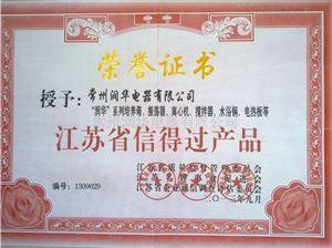 江苏省信得过产品证书