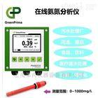 電子用水在線氨氮測量儀PM8202I