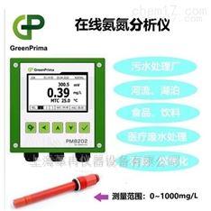 电子用水在线氨氮测量仪PM8202I