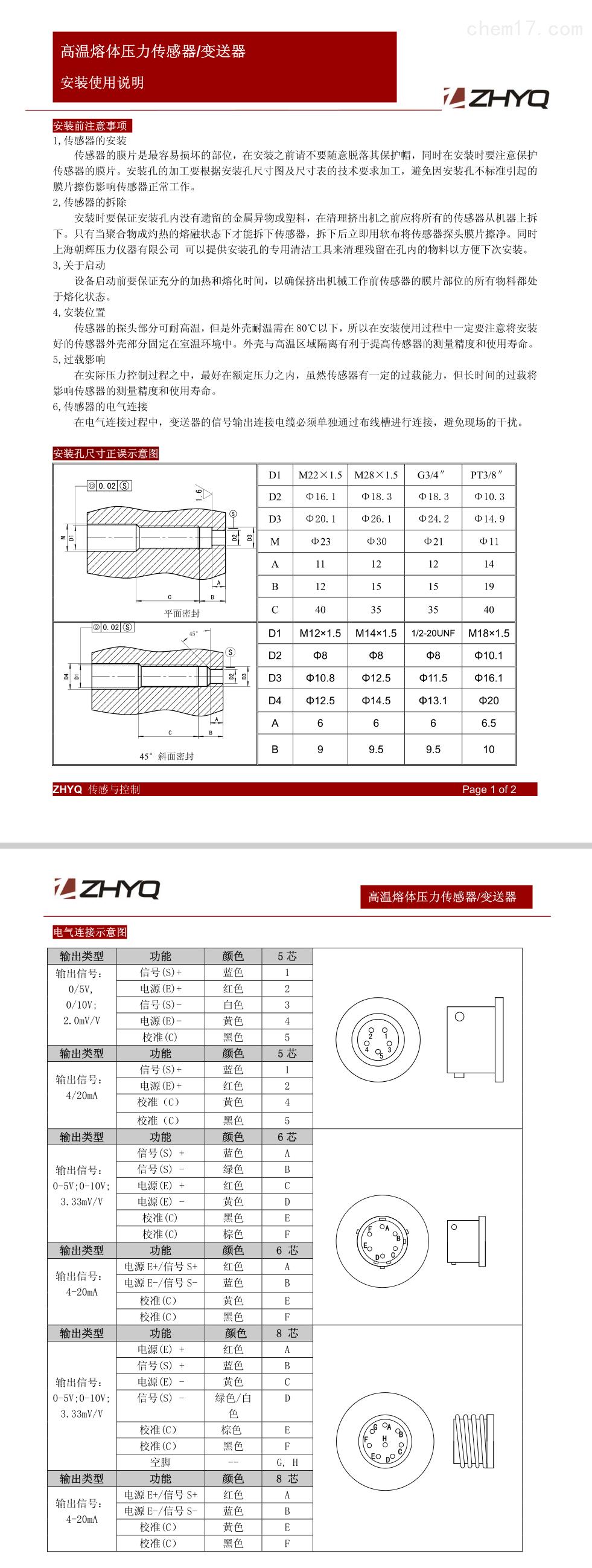 高温安装及接线方式.png