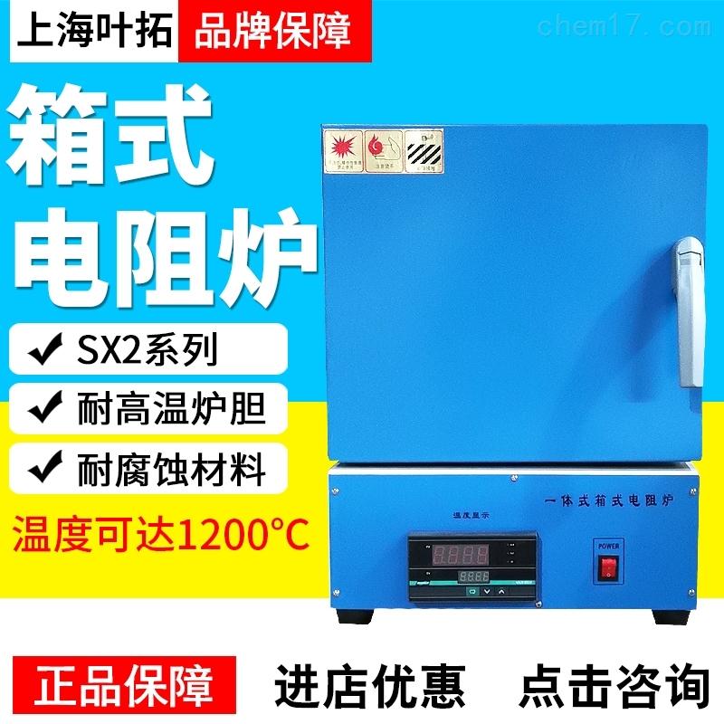 箱式电阻炉 马弗炉(一体式多段可编程)