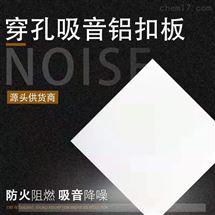 冲孔铝制复棉吸音板喷涂铝扣板