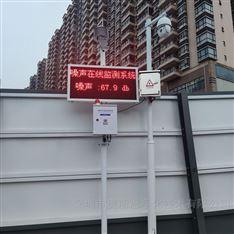厦门噪声污染超标在线监测预警系统