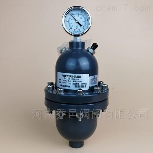 UPVC气囊式脉动阻尼器