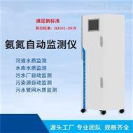 氨氮在线水质监测仪 水杨酸分光光度法