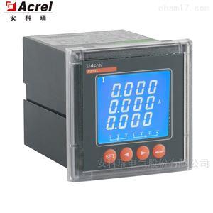 PZ72L-E4低压柜数字智能仪表