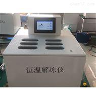 BA-RJ4A恒温解冻仪全自动融浆机