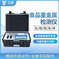 YT-SZ02食品重金属检测仪