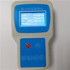 烟气管道口便携式粉尘浓度检测仪
