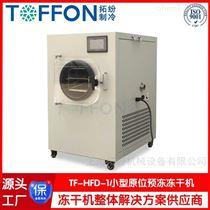 TF-HFD-1小型研發冷凍干燥機 小型凍干機