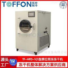 小型研发冷冻干燥机 小型冻干机
