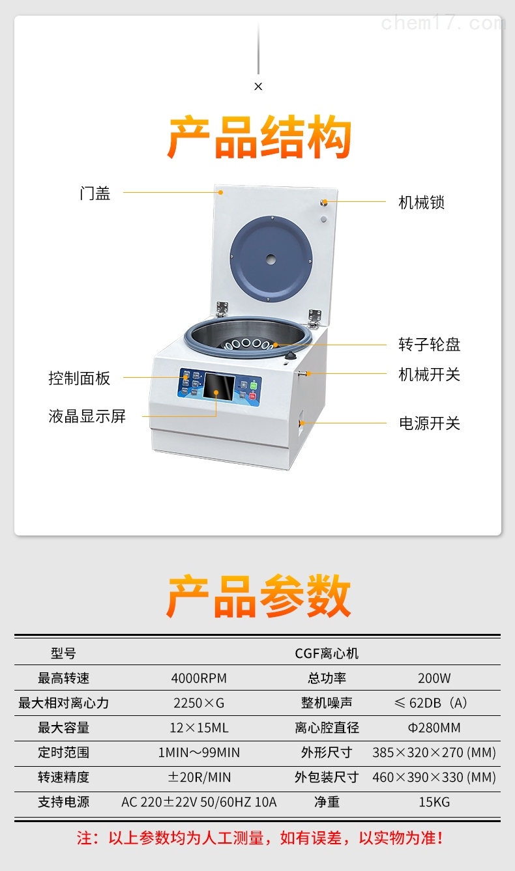 CGF离心机-10.jpg