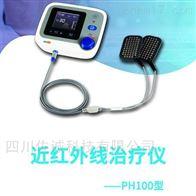 PH-100家用型易康近红外线治疗仪
