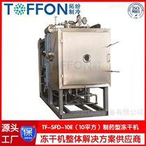 TF-SFD-10E冷冻式干燥机设备 活性肽冻干粉设备