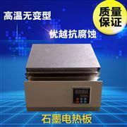 ET-350A石墨电热板