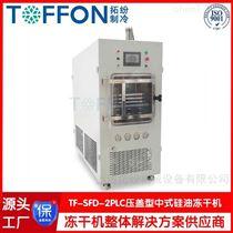 TF-SFD-2压盖型中型冷冻干燥机  宠物食品冻干机
