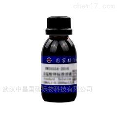 CAS7783-33-7碱性碘化钾汞试液标液 奈氏试剂 奈斯勒试剂