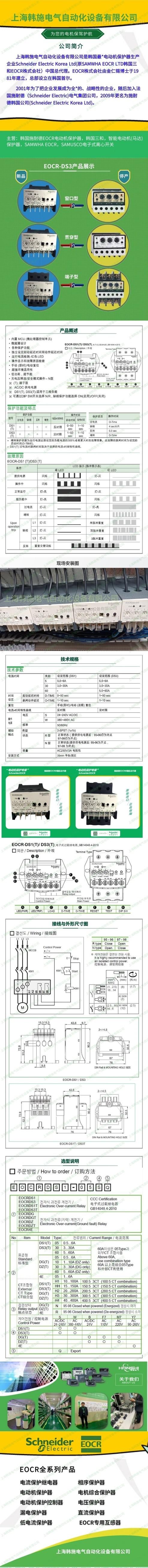 EOCR-DS3-新-小.jpg