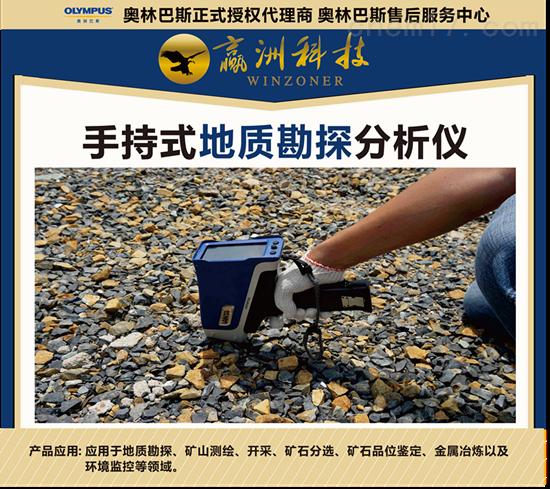 手持式地质勘探分析仪2.png