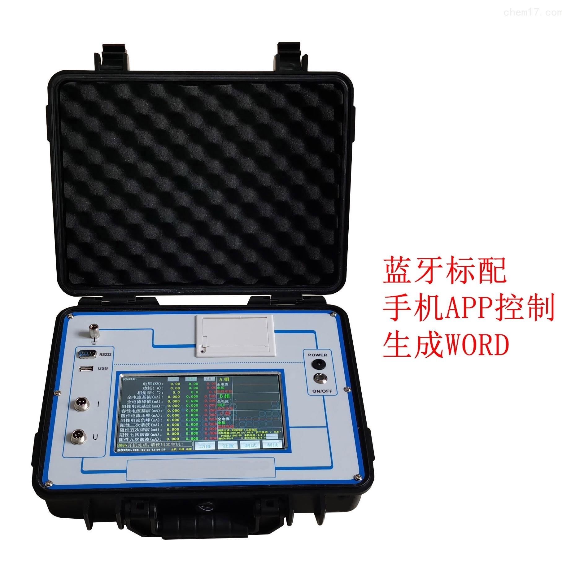 PNCD203氧化锌避雷器带电测试仪