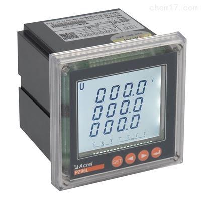 PZ96L-AV3/C液晶面板安装三相电压表 带RS485通讯