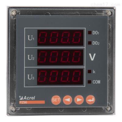 PZ96-AV3/M三相智能电压表 4-20mA模拟量输出acrel