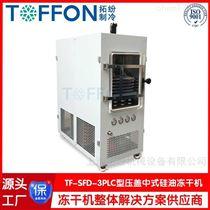 TF-SFD-3压盖型中试型冷冻干燥机  原位冻干机