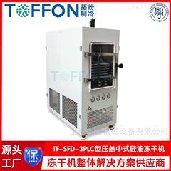 中试型冷冻干燥机  原位冻干机