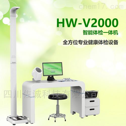 HW-V2000型智能健康体检一体机