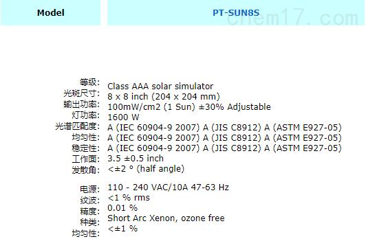 PT-SUN8S 2.png