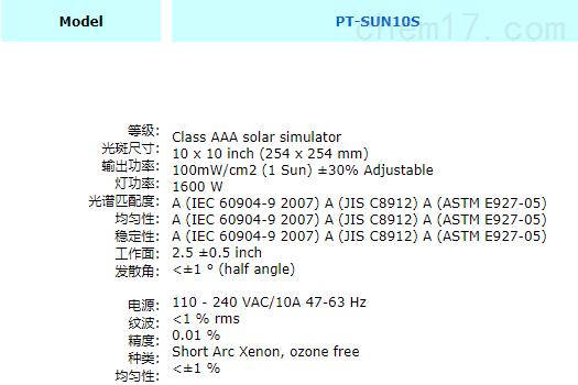 PT-SUN10S 详细.png