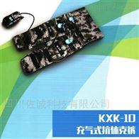 KXK-10型充气式抗休克裤