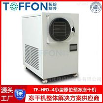 TF-HFD-4虫草真空冷冻干燥机  食品冻干机
