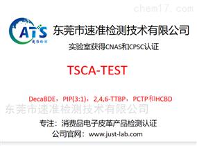 什么是TSCA测试|哪里可以检测TSCA
