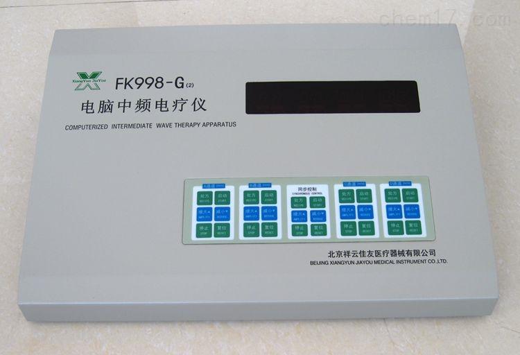 FK998-G(2)型电脑中频治疗仪.jpg