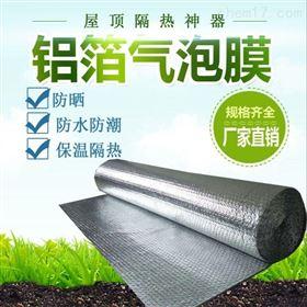 屋面铝箔隔热膜