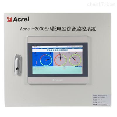 Acrel-2000E/B安科瑞配电房监控系统 环境监测系统