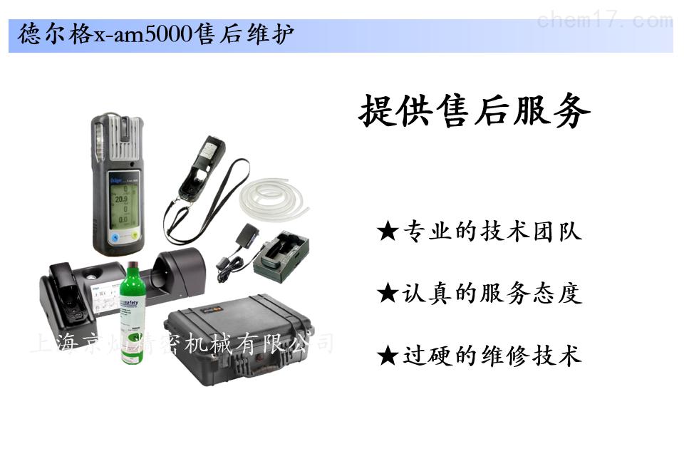 x-am5000售后服务