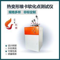 维卡软化点温度测定仪导热仪