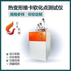 CK-WKRH-122維卡軟化點溫度測定儀導熱儀