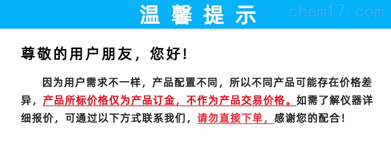 开头B2B温馨提示2.jpg