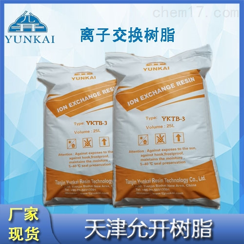 化工仪器-特种树脂-YKTB-3.jpg