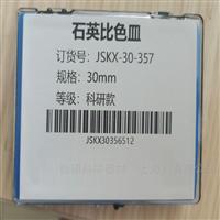 JSKX-10-357连桥生物微量石英比色皿流动池器皿厂家现货