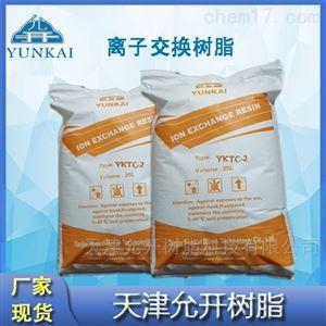 YKTC-2硝酸根去除专用树脂